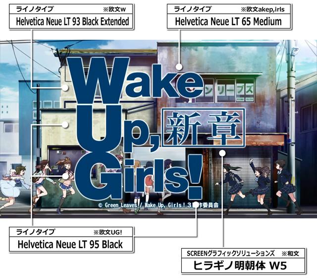 『Wake Up, Girls!新章』 タイトルロゴのフォント