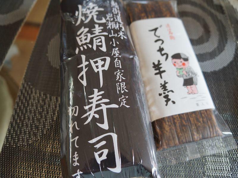 鯖街道の鯖寿司