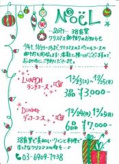 2017 noel poster - コピー