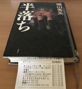 fc2blog_201710101648023b6.jpg