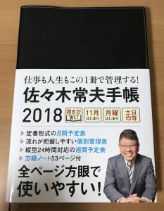fc2blog_20171118180206615.jpg