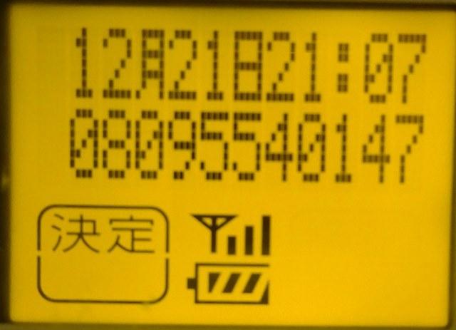 DSC00773オレオレ詐欺電話1