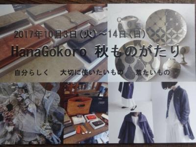 HanaGokoro 秋ものがたり 2017