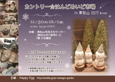 カントリー★はんどめいど市場 2017 Winter