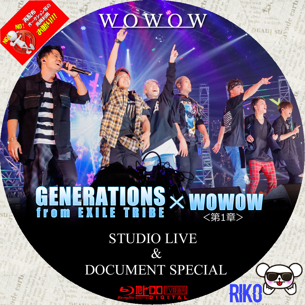 ジェネレーションズ wowow