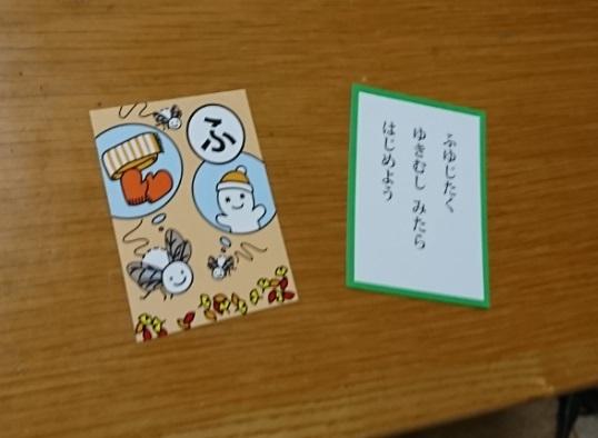 20171223yukimusi.jpg