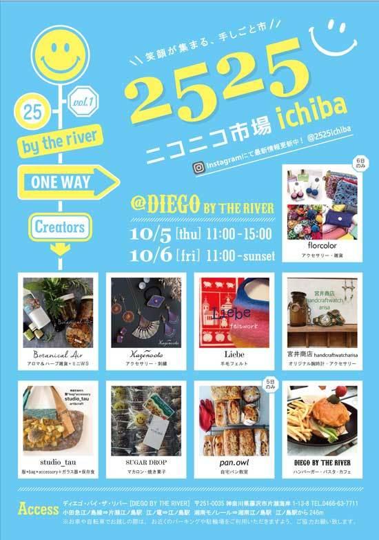 2525ichibaa5.jpg