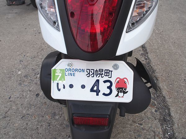 羽幌町のご当地ナンバープレート