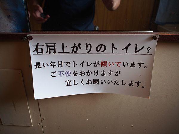 民宿竹内@天売島