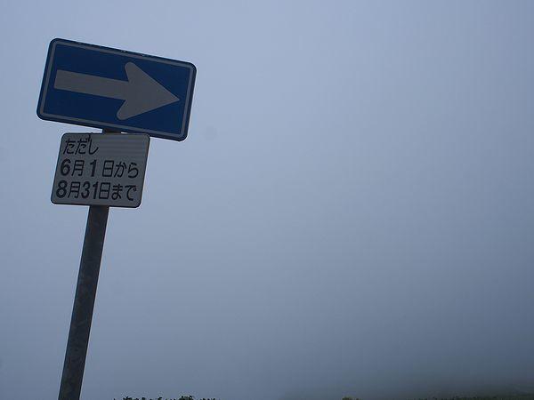 天売島北海岸は一方通行
