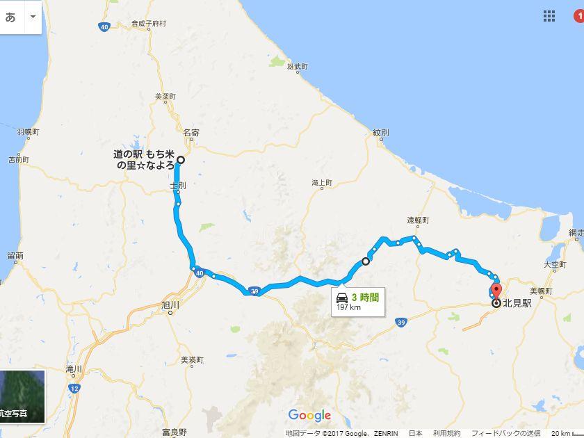 北見への道