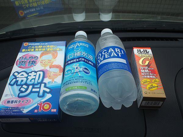 熱と闘う三種の神器