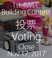 第1回レゴ4幅車ビルコン エントリー作品&投票