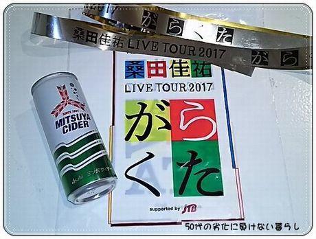 桑田佳祐LIVE TOUR 2017「がらくた」東京ドームお土産「三ツ矢サイダー」