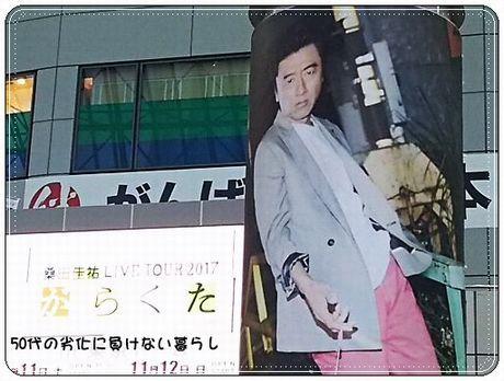 桑田佳祐LIVE TOUR 2017「がらくた」東京ドーム外観