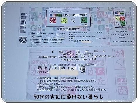 桑田佳祐LIVE TOUR 2017「がらくた」東京ドームチケット