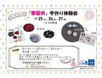 fc2blog_20171121123452437.jpg