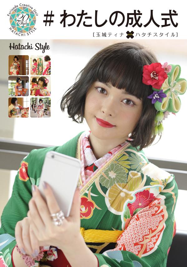 hatachi-style-bana3.jpg