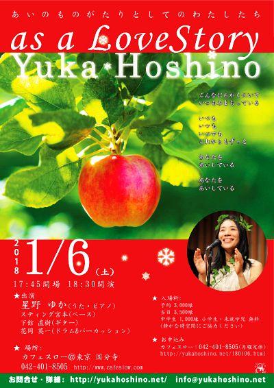 20180106yuka_hoshino_live_flyer_400x566.jpg