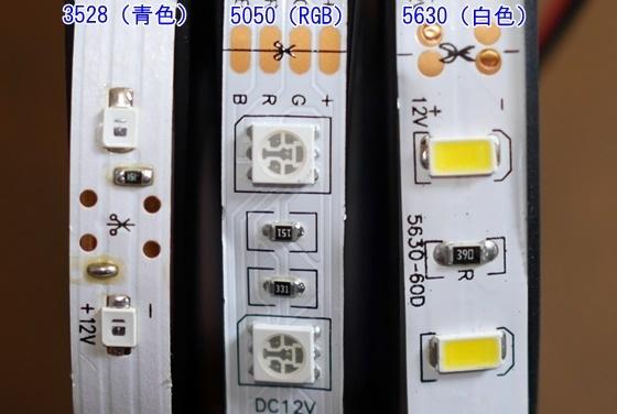 LEDテープ各種