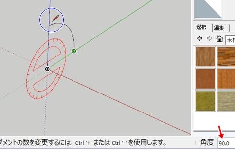 角度入力2