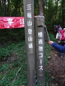 姫池コース