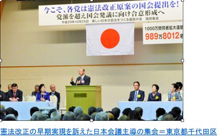 20171026日本会議集会