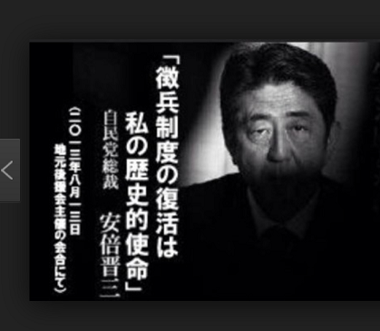 20171027フライディ日本会議3徴兵制png