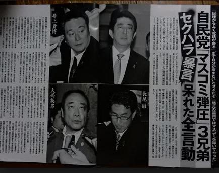 20171027フライディ日本会議4自民党