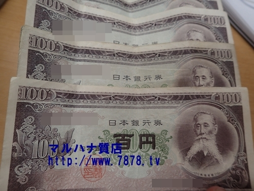100円札 マルハナ質店エムズ買取センター
