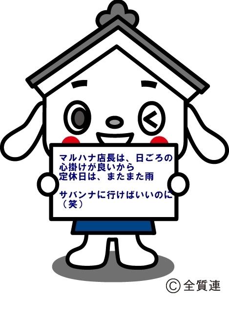 定休日は雨 豊橋ブランド品買取マルハナ質店1