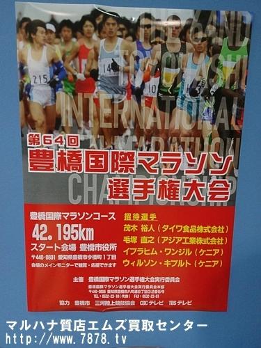 豊橋国際マラソンポスター 豊橋宝石買取マルハナ質店