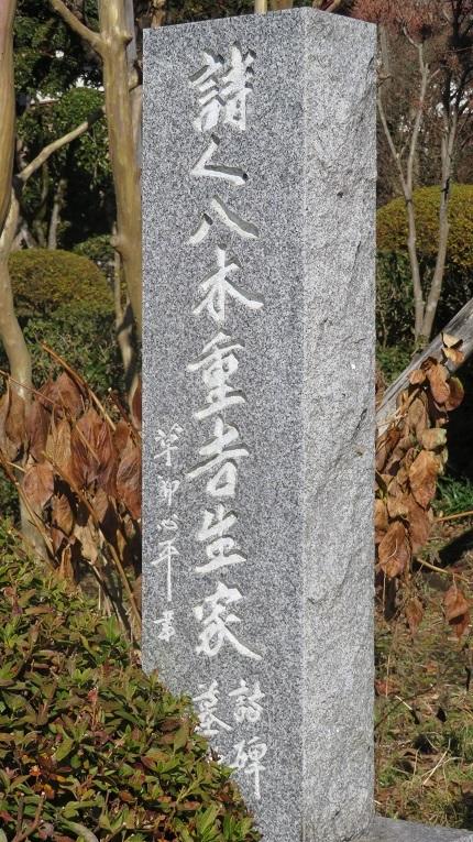2石碑IMG_3568