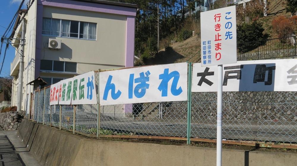 8箱根駅伝IMG_3579