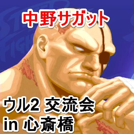 中野サガット1