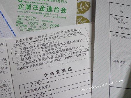企業年金 氏名変更届 1