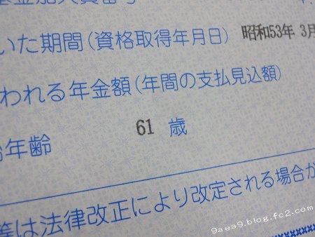 企業年金 氏名変更届 2