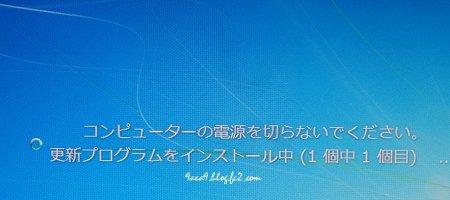 Windows7 シャットダウン時 更新プログラムのインストールが繰り返し実行される