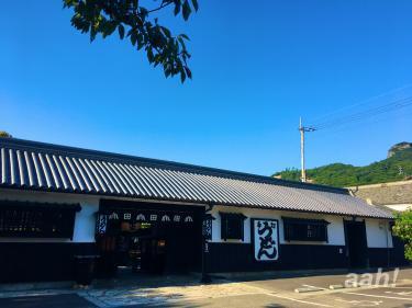 巡礼1日目。最後のお店は山田家!