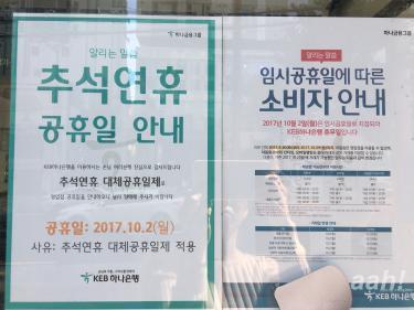 2017年で最も大型連休!10連休中の韓国ですw