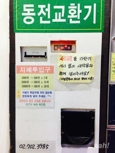 小銭がなくても安心。両替できます