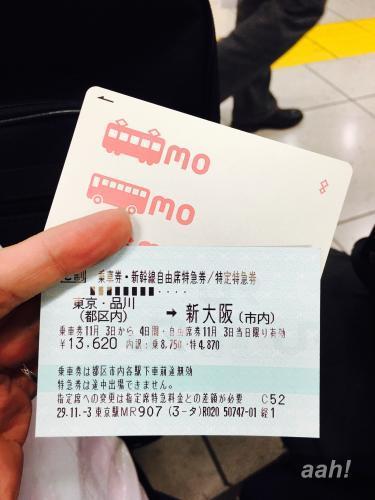 新幹線にて移動中。