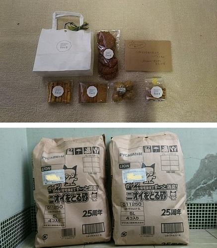 支援物資(岡山県 J・Kさま)