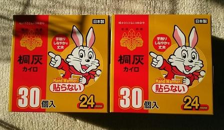 支援物資(京都府  C・Aさま)カシュウ・マーゴ1