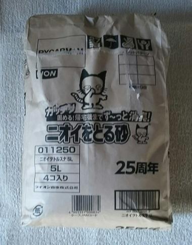 支援物資(京都府  C・Aさま)カシュウ・マーゴ2