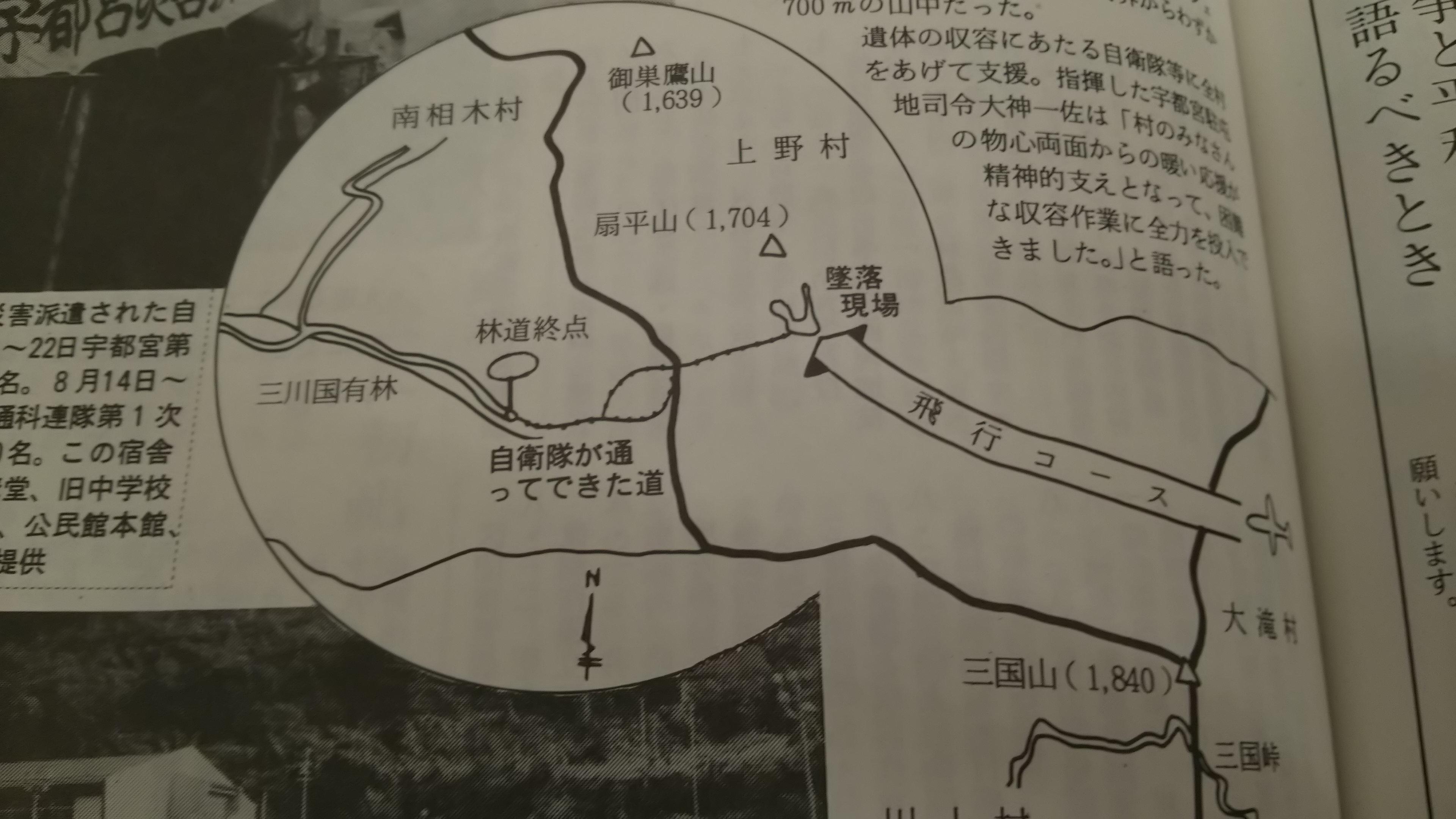 館報南相木1985年9月30日号