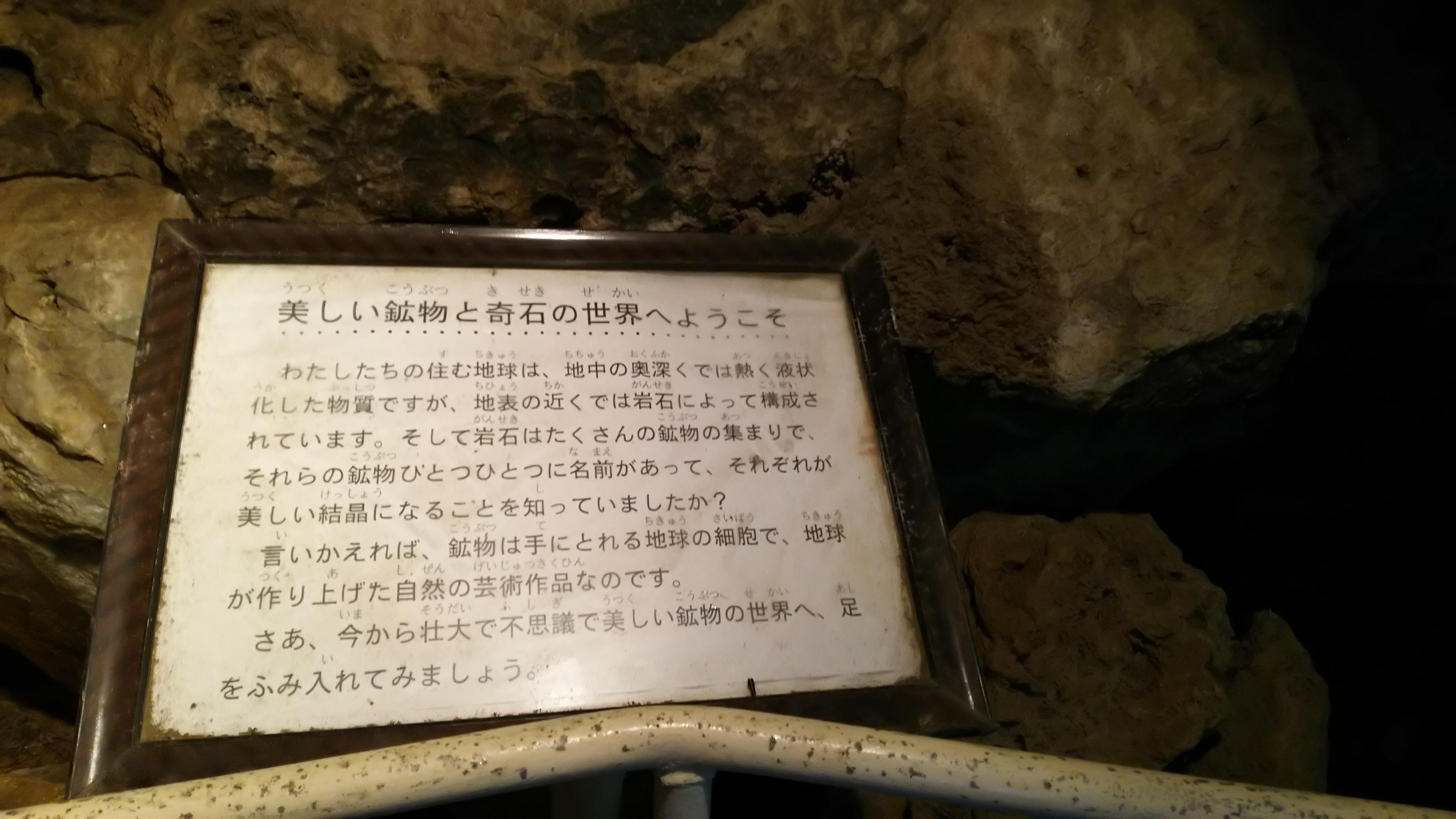 湯沼天然水晶洞