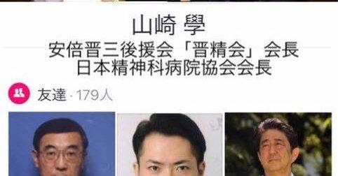 安倍晋三❤日本精神科病院協会(日精協)の山崎学会長