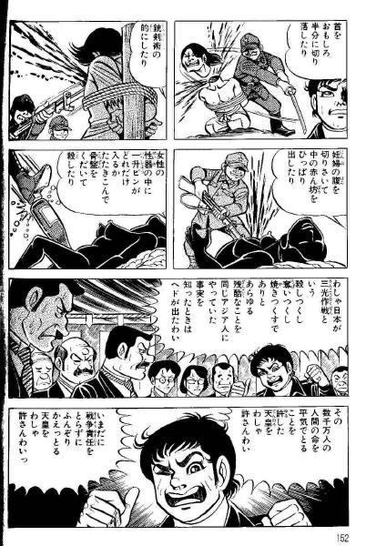 日本軍は中国、朝鮮、アジアの各国で