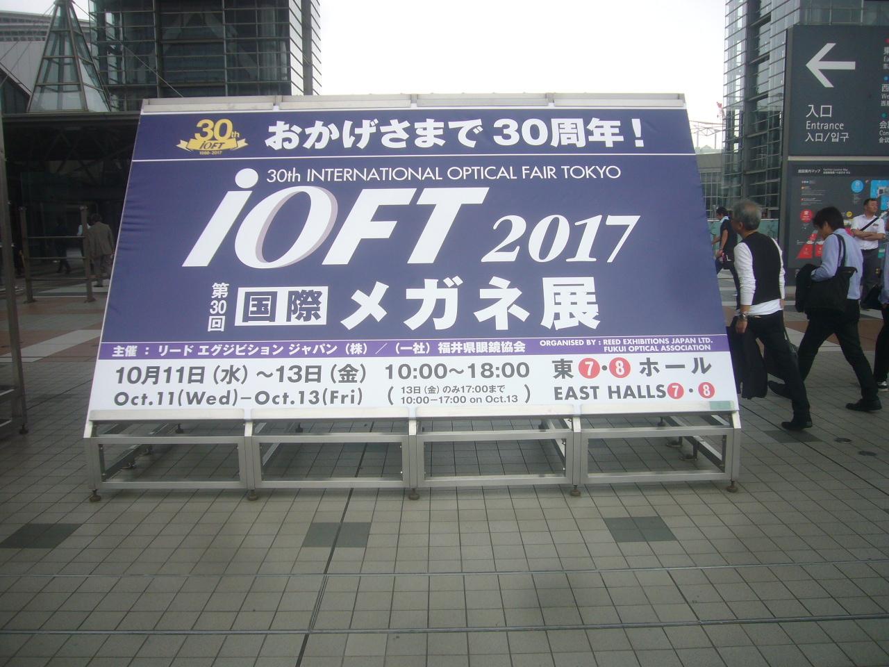 IOFT2017 H29.10.11~13